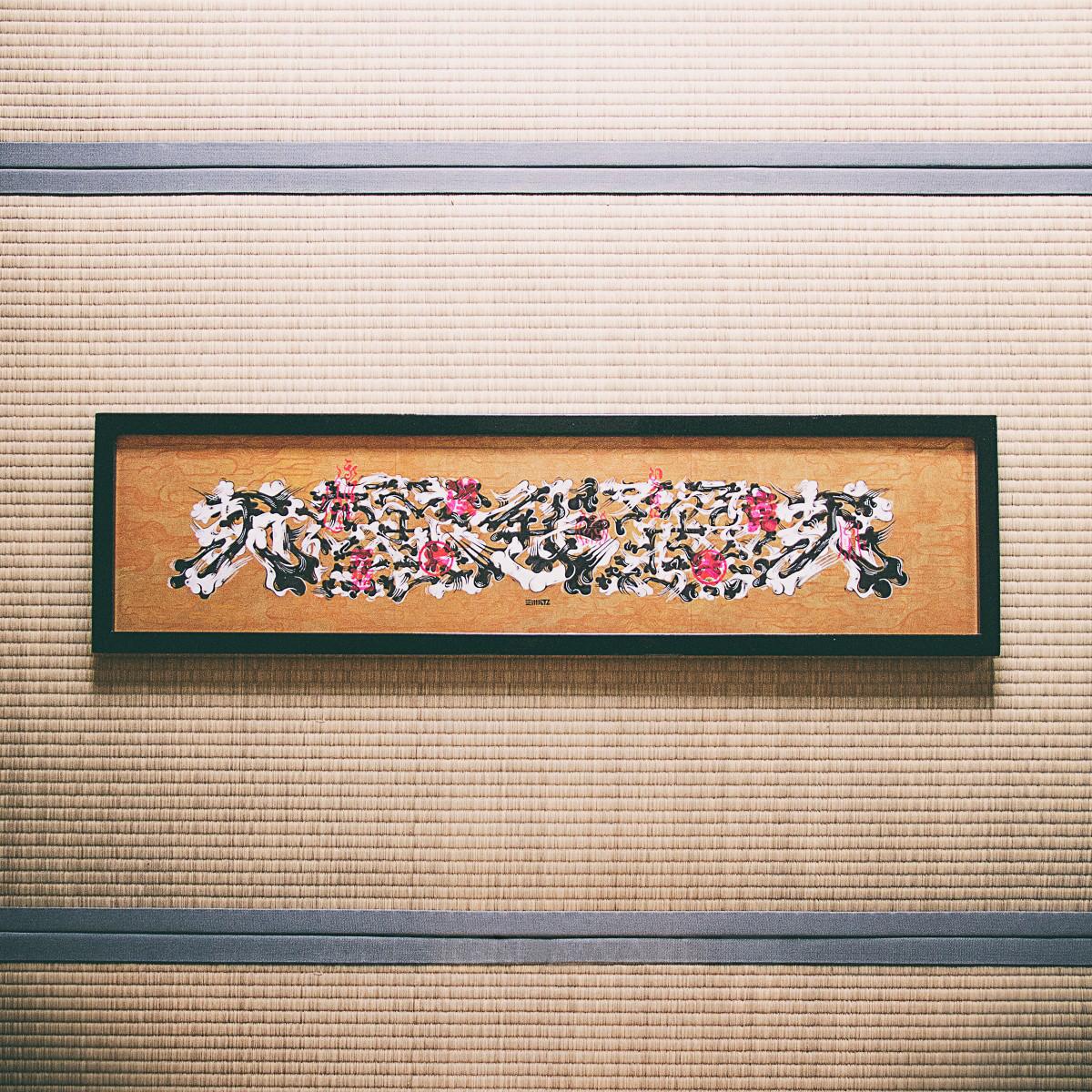 KanjiLine Tengafuchin Typography art