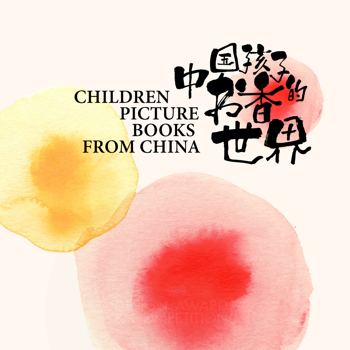 Children Picture Books from China Exhibition Visuals