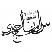 Contemporary Arabic Calligraphy Artworks