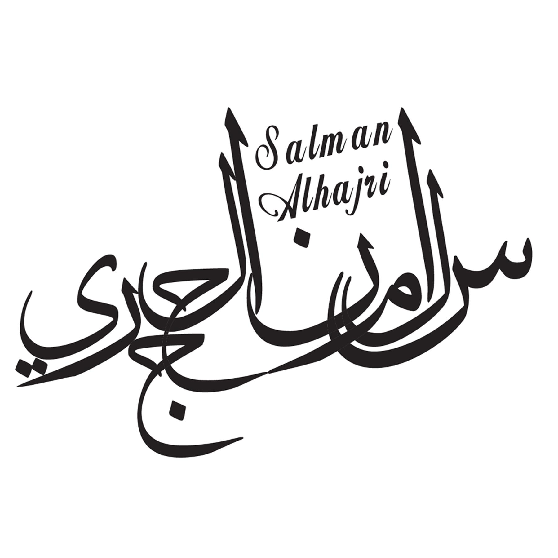 Arabic Calligraphy by Salman Alhajri Press Kit Contents