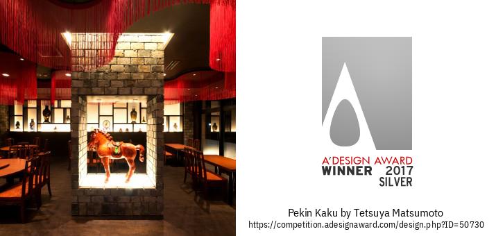 Pekin Kaku Το Κινέζικο Εστιατόριο
