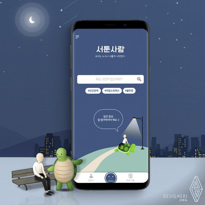 Seotun Saram Mobile UX UI