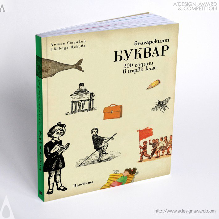 bulgarian-abc-book-history-by-svoboda-tzekova