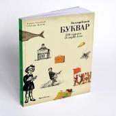 Bulgarian Abc Book History