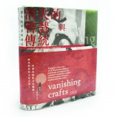 Vanishing Crafts